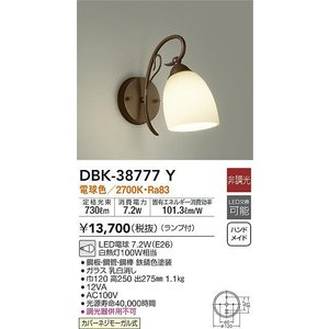 大光電機照明器具 DBK-38777Y ブラケット 一般形 LED≪即日発送対応可能 在庫確認必要≫|koshinaka