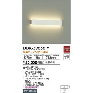 大光電機照明器具 DBK-39666Y ブラケット 一般形 LED≪即日発送対応可能 在庫確認必要≫|koshinaka