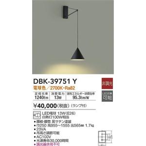 大光電機照明器具 DBK-39751Y ブラケット 一般形 LED≪即日発送対応可能 在庫確認必要≫|koshinaka