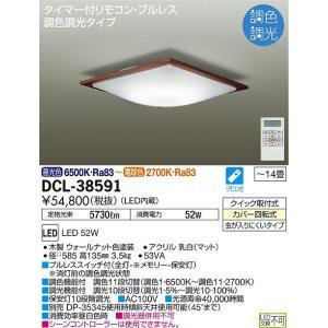 大光電機照明器具 無料サンプルOK DCL-38591 高級 シーリングライト リモコン付 LED≪即日発送対応可能 在庫確認必要≫