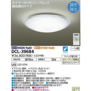 大光電機照明器具 DCL-39684 人気上昇中 信憑 シーリングライト LED≪即日発送対応可能 リモコン付 在庫確認必要≫