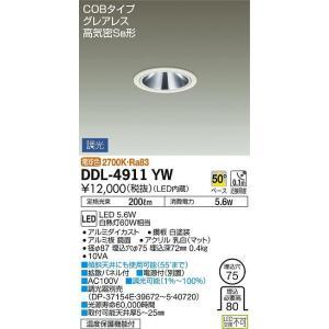 大光電機照明器具 DDL-4911YW ダウンライト 一般形 LED≪即日発送対応可能 在庫確認必要≫|koshinaka
