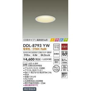 大光電機照明器具 DDL-8793YW ダウンライト 一般形 LED≪即日発送対応可能 在庫確認必要≫|koshinaka