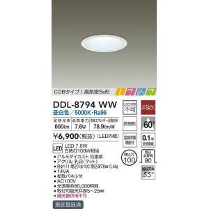 大光電機照明器具 DDL-8794WW ダウンライト 一般形 LED≪即日発送対応可能 在庫確認必要≫|koshinaka