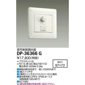 大光電機照明器具 DP-36366G オプション 調光器≪即日発送対応可能 在庫確認必要≫|koshinaka
