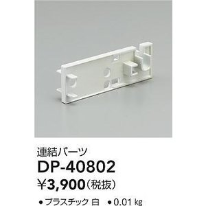 大光電機照明器具 DP-40802 ブラケット≪即日発送対応可能 在庫確認必要≫|koshinaka