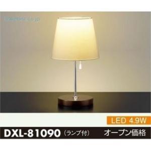 大光電機照明器具 DXL-81090 スタンド LED≪即日発送対応可能 在庫確認必要≫|koshinaka