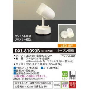 大光電機照明器具 DXL-81093B ブラケット LED≪即日発送対応可能 在庫確認必要≫|koshinaka