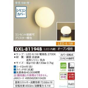 大光電機照明器具 DXL-81194B ブラケット LED≪即日発送対応可能 在庫確認必要≫|koshinaka