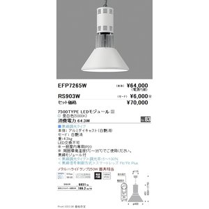 <title>遠藤照明 EFP7265W ベースライト 高天井用 セード別売 公式 LED</title>