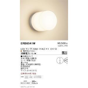 遠藤照明 ERB6541W 屋外灯 アウトドアブラケット LED|koshinaka
