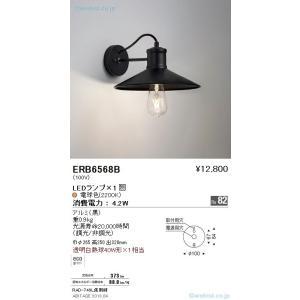 遠藤照明 ERB6568B ブラケット ランプ別売 LED|koshinaka