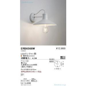 遠藤照明 ERB6568W ブラケット ランプ別売 LED|koshinaka