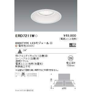 <title>遠藤照明 ERD7211W 当店は最高な サービスを提供します ポーチライト 軒下用 電源ユニット別売 LED</title>