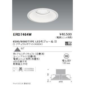 <title>遠藤照明 ERD7464W ダウンライト 一般形 電源ユニット別売 LED 訳あり品送料無料</title>