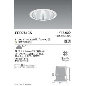 <title>遠藤照明 ERD7613S ダウンライト 日本メーカー新品 一般形 電源ユニット別売 LED</title>