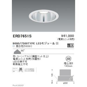 <title>遠藤照明 ERD7651S ダウンライト 一般形 電源ユニット別売 メーカー再生品 LED</title>
