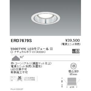 <title>遠藤照明 気質アップ ERD7679S ダウンライト 一般形 電源ユニット別売 LED</title>