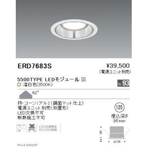 <title>遠藤照明 ERD7683S ダウンライト 一般形 電源ユニット別売 セール特価 LED</title>