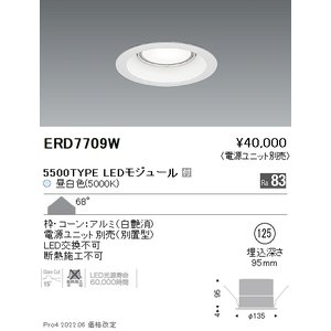 <title>遠藤照明 ERD7709W ダウンライト 一般形 超特価SALE開催 電源ユニット別売 LED</title>