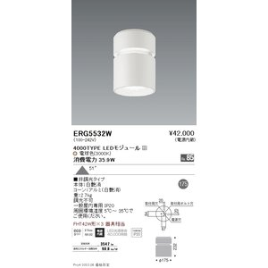 <title>遠藤照明 ERG5532W シーリングライト LED ご注文で当日配送</title>