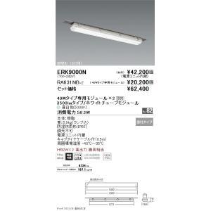 <title>遠藤照明 ●スーパーSALE● セール期間限定 ERK9000N+RA-631NB-2 ERK9000N RA-631NB×2 ベースライト 一般形 LED</title>