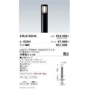 ERL8182SA 畳数設定無し 電気工事必要 ポール別売 自動点灯無し 庭園灯