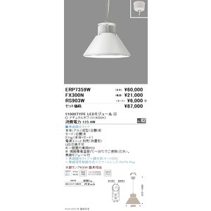 <title>遠藤照明 ERP7359W ベースライト 高天井用 人気商品 電源別売 セード別売 LED</title>