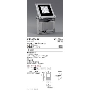 遠藤照明 ERS3638SA タイムセール 屋外灯 スポットライト LED 予約販売品 アーム別売