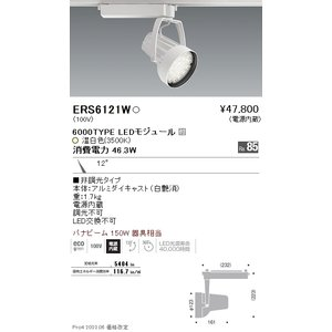 <title>遠藤照明 ERS6121W スポットライト LED キャンペーンもお見逃しなく</title>