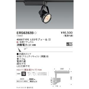 <title>受賞店 遠藤照明 ERS6282B スポットライト LED</title>