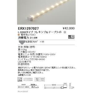 <title>遠藤照明 ERX1297027 ベースライト 間接照明 建築化照明 電源ユニット別売 LED 往復送料無料</title>