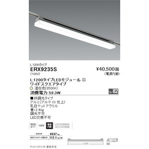 遠藤照明 ERX9235S ベースライト 永遠の定番 一般形 LED オンラインショッピング