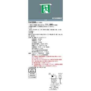 <title>在庫一掃 N区分 パナソニック施設照明器具 FA10366LE1 ベースライト 誘導灯 リモコン別売 表示板別売 LED</title>