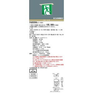 <title>N区分 パナソニック施設照明器具 FA20356LE1 ベースライト 誘導灯 リモコン別売 倉 表示板別売 LED</title>