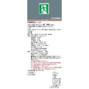 N区分 パナソニック施設照明器具 時間指定不可 FA40322LE1 超安い ベースライト 表示板別売 LED リモコン別売 誘導灯