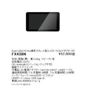 遠藤照明 FX-438N 激安卸販売新品 オプション ショッピング