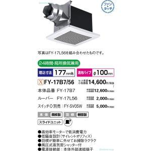 パナソニック換気扇 FY-17B7【特価品】