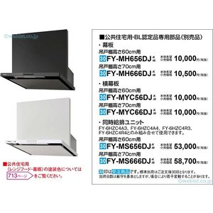<title>受注生産品 パナソニック換気扇 2020春夏新作 FY-MS666DJ-W</title>