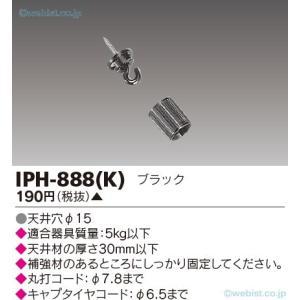 受注生産品 東芝照明器具 IPH-888(K) オプション|koshinaka