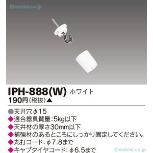 受注生産品 東芝照明器具 IPH-888(W) オプション|koshinaka