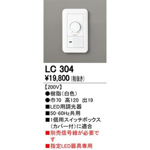 T区分オーデリック照明器具 LC304 オプション|koshinaka