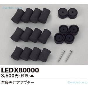 受注生産品 東芝照明器具 LEDX80000 オプション|koshinaka