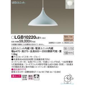 <title>T区分 パナソニック照明器具 激安格安割引情報満載 LGB10220LE1 ペンダント LED</title>