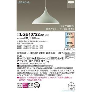 <title>2020A/W新作送料無料 T区分 パナソニック照明器具 LGB10722LU1 ペンダント LED</title>