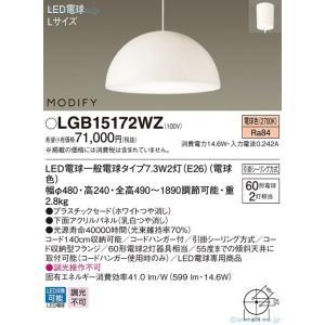 <title>ラッピング無料 T区分 パナソニック照明器具 LGB15172WZ ペンダント LED</title>