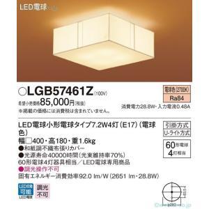 T区分 パナソニック照明器具 LGB57461Z 激安格安割引情報満載 シーリングライト 完全送料無料 LED