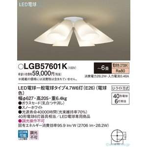 <title>T区分 パナソニック照明器具 LGB57601K 新作販売 シャンデリア LED</title>
