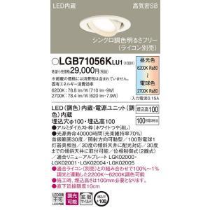 T区分 パナソニック照明器具 LGB71056KLU1 ダウンライト ユニバーサル LED|koshinaka