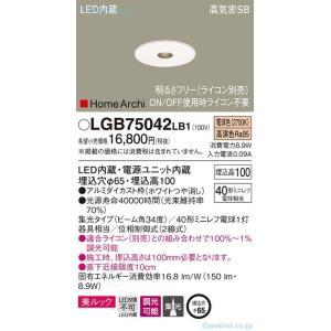 T区分 パナソニック照明器具 LGB75042LB1 ダウンライト 一般形 LED|koshinaka